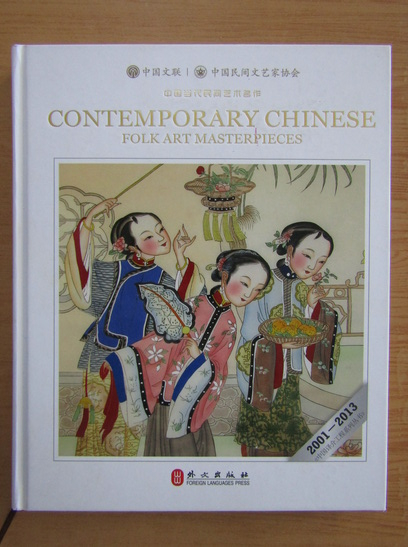 Anticariat: Contemporary Chinese. Folk Art Masterpieces