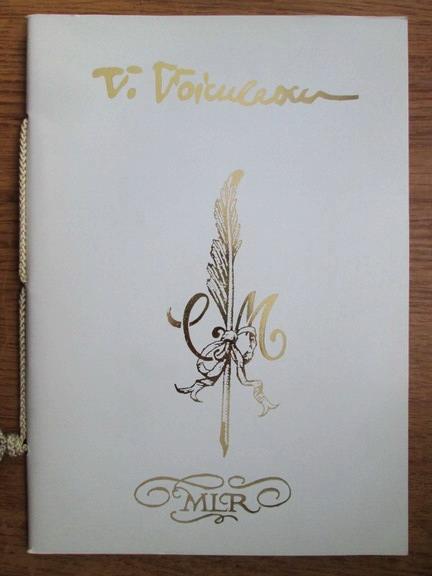 Anticariat: Vasile Voiculescu - Ultimele sonete inchipuite ale lui Shakespeare