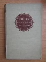 Anticariat: Cartea. Investigatii si cercetare (volumul 2)