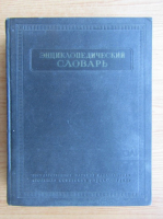 Anticariat: Dictionar enciclopedic (volumul 3)