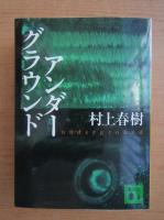 Haruki Murakami - Underground