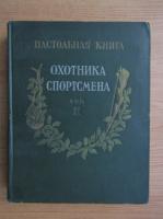 Anticariat: Vanatul sportiv (volumul 2)
