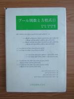 Anticariat: Sergiu Rudeanu - Boolean functions and equations