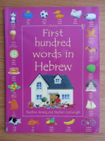 Anticariat: Heather Amery - First hundred words in Hebrew