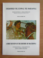 Anticariat: Constantinos Vakalopoulos - A brief review of the history of Macedonia