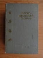 Anticariat: G. Dubrovsky, Chen Chan Khao - Dictionar chinez-rus