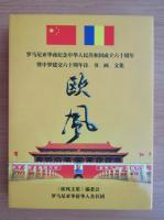 Anticariat: Oameni de afaceri chinezi si romani comemoreaza 60 de ani de la fondarea Republicii Populare Chineze