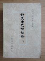 Weng Zong Xoevium - Acupunctura si Moxibustia