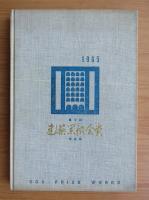 BCS Prize Works, nr. 6, 1965 (editie bilingva)