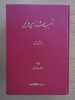 Anticariat: Reza Soltani - General pathology
