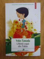 Anticariat: Yoko Tawada - Ultimii copii din Tokio